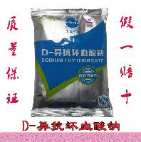 食品级抗氧化剂D-异抗坏血酸钠异vc钠生产厂家价格