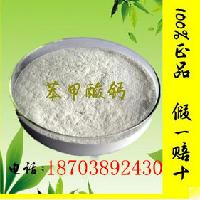 食品级苯甲酸钙河北价格