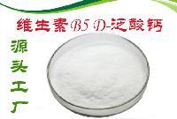 维生素素列营养强化剂维生素B5 D-泛酸钙作用/用途/价格