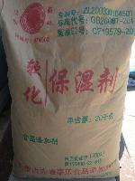 拉条软化保湿剂