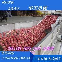 苹果清洗机厂家直销