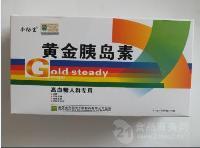 黄金胰岛素