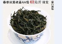 黄枝香凤凰单枞茶潮州单丛茶