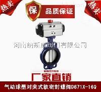 河南纳斯威D671X气动对夹蝶阀产品价格