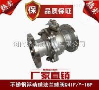 河南纳斯威304不锈钢球阀Q41F-16P价格