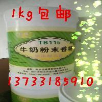 供应牛奶粉末香精 加浓耐高温 香味纯正 2kg包邮