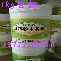 供应食用红枣粉末香精 加浓耐高温 香味纯正