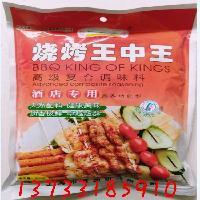供应烧烤王中王 香味纯正鲜香功能型调味料 天然原料提取
