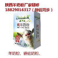中老年奶粉厂家官方OEM贴牌代加工成人羊奶粉