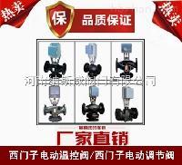 SKC西门子电动温控阀产品价格
