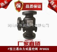 SPM5005三通温控阀产品直销