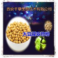 黄豆水溶粉厂家生产供应植物提取物
