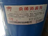 食品级杀菌消毒剂