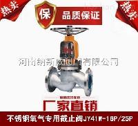 JY41W不锈钢氧气阀厂家现货