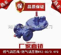 RTZ燃气调压阀,燃气调压器