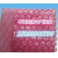 惠州防静电气泡袋定制  气泡袋价格优惠