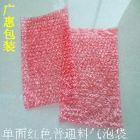 销售电子防静电气泡袋  透明气泡袋价格优惠