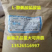 L-赖氨酸盐酸盐食品级