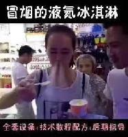 冒烟冰淇淋机哪里有卖的
