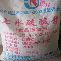 食品级 硫酸镁 七水硫酸镁25公斤/袋