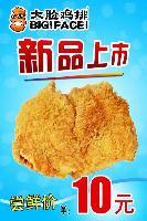 郑州大脸鸡排加盟多少钱呢