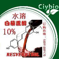 水溶性白藜芦醇10% 红酒原料 化妆品原料