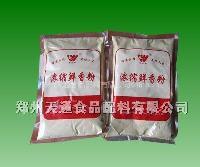 供应浓缩鲜香粉食品级500g/包