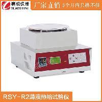 聚氯乙烯硬片加热伸缩率试验仪