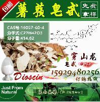 薯蓣皂甙98% 属于皂苷/素 穿山龙提取物