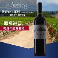 智利红酒上海专卖、茜娅公主葡萄酒经销商、茜娅公主红酒批发价