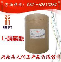提供样品 L-脯氨酸 食品级