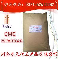 提供样品 羧甲基纤维素钠 CMC