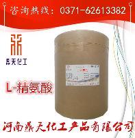 提供样品 L-精氨酸 食品级