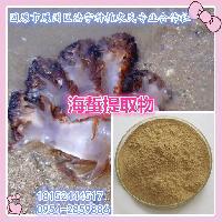 海蜇粉价格 海蜇速溶粉 饮料食品级 海蜇浓缩精华粉厂家