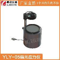 偏光应力仪的价格 应力仪 玻璃瓶应力仪