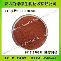葡萄籽粉 葡萄籽提取物 原花青素95%