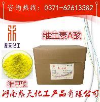 提供样品 维生素A酸 维甲酸 化妆品原料