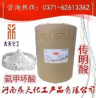 提供样品 传明酸 氨甲环酸 美白祛斑
