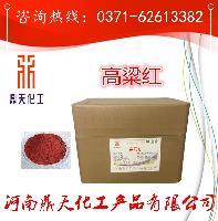 提供样品 高粱红 天然色素 食品级