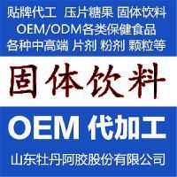 固体饮料贴牌代工 委托加工 粉剂OEM 颗粒ODM 冲调
