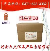 提供样品 维生素D3 胆钙化醇 食品级