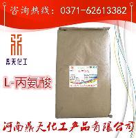 提供样品 L-丙氨酸 食品级