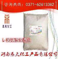 提供样品 L-赖氨酸盐酸盐 食品级