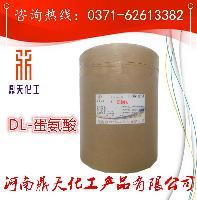 提供样品 DL-蛋氨酸 食品级 氨基酸