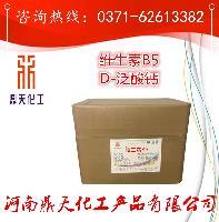 提供样品 维生素B5 D-泛酸钙 食品级