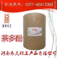 提供样品 天然茶多酚 食品级 抗氧化剂