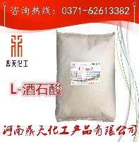 提供样品 L-酒石酸 食品级