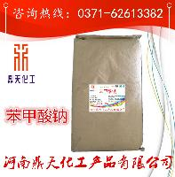 提供样品 苯甲酸钠 食品级 防腐剂