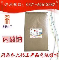 提供样品 丙酸钠 食品级 防腐剂