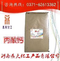 提供样品 丙酸钙 食品级 防腐剂
